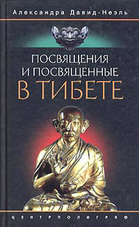 Александра Давид-Неэль Посвящения и посвященные в Тибете  александра давид неэль необыкновенная жизнь гесара царя линга