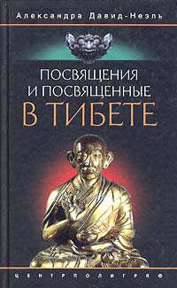 Давид-Неэль, Александра  - Посвящения и посвященные в Тибете