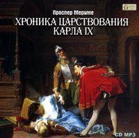 Проспер Мериме Хроника царствования Карла IX letters on familiar matters vol ix–xvi