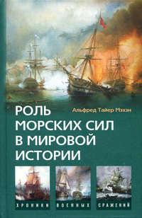 Мэхэн, Альфред Тайер  - Роль морских сил в мировой истории