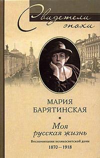 Барятинская, Мария Сергеевна  - Моя русская жизнь. Воспоминания великосветской дамы. 1870-1918