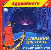 Бесплатно Аленький цветочек и другие сказки русских писателей скачать