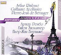 Гийом Аполлинер Жемчужины французской поэзии