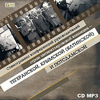 Коллективные сборники Стенограмма конференций руководителей стран антигитлеровской коалиции громов алекс бертран военачальники антигитлеровской коалиции