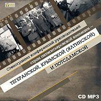 сборники, Коллективные  - Стенограмма конференций руководителей стран антигитлеровской коалиции