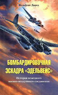Вольфган Дирих Бомбардировочная эскадра «Эдельвейс». История немецкого военно-воздушного соединения dipix dcm 600