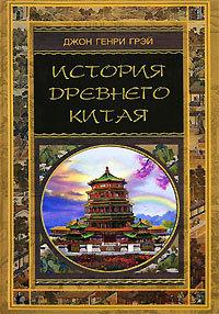 Джон Генри Грэй История Древнего Китая грэй пол таиланд