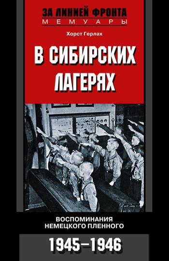бесплатно В сибирских лагерях. Воспоминания немецкого пленного. 1945-1946 Скачать Хорст Герлах