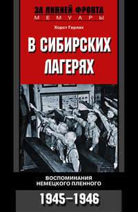 Герлах, Хорст  - В сибирских лагерях. Воспоминания немецкого пленного. 1945-1946