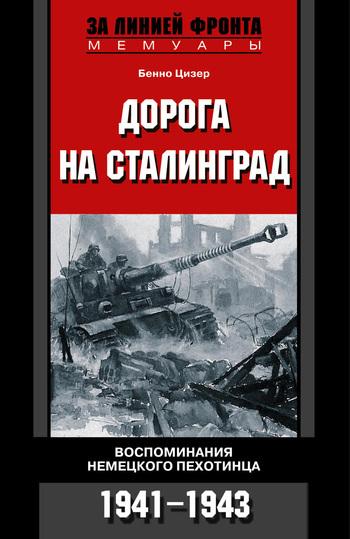 Бенно Цизер Дорога на Сталинград. Воспоминания немецкого пехотинца. 1941-1943