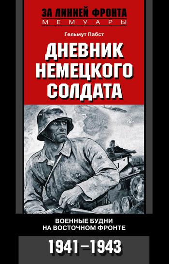 Гельмут Пабст Дневник немецкого солдата. Военные будни на Восточном фронте. 1941-1943 лев лопуховский 1941 на главном направлении