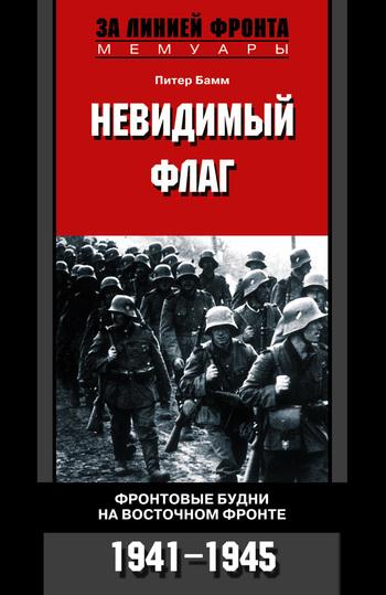 Питер Бамм Невидимый флаг. Фронтовые будни на Восточном фронте. 1941-1945 ISBN: 5-9524-2146-6 оллерберг й немецкий снайпер на восточном фронте