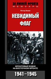 Бамм, Питер  - Невидимый флаг. Фронтовые будни на Восточном фронте. 1941-1945