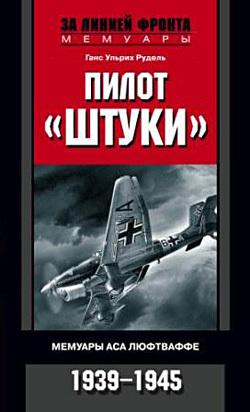 Ганс Ульрих Рудель Пилот «Штуки». Мемуары аса люфтваффе. 1939-1945 савицкий е я дракон мемуары маршала авиации