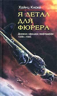 Хайнц Кноке Я летал для фюрера. Дневник офицера люфтваффе. 1939-1945 я на облаке летал