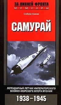 Сабуро Сакаи Самурай. Легендарный летчик Императорского военно-морского флота Японии. 1938-1945 ISBN: 5-9524-1849-X музыка цунами в японии