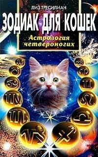 Лиз Тресилиан Зодиак для кошек. Астрология четвероногих классическая астрология том 1 введение в астрологию