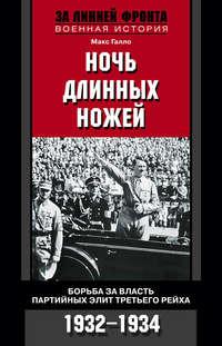 Галло, Макс  - Ночь длинных ножей. Борьба за власть партийных элит Третьего рейха. 1932-1934
