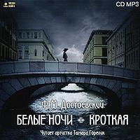 Достоевский, Федор Михайлович  - Белые ночи. Кроткая