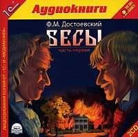 Достоевский, Федор Михайлович  - Бесы
