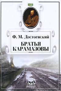 Федор Достоевский Братья Карамазовы федор абрамов братья и сестры