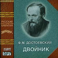Федор Достоевский Двойник
