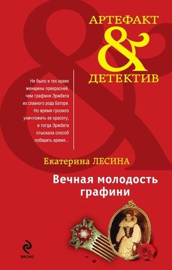 Екатерина Лесина Вечная молодость графини вечная молодость с аукциона