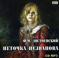 Федор Достоевский Неточка Незванова что мне из одежды