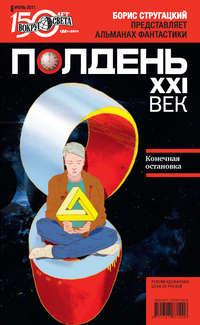 - Полдень, XXI век (июнь 2011)