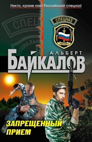 Альберт Байкалов Запрещенный прием альберт байкалов взрыв в честь президента