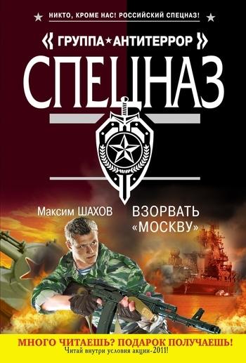 бесплатно Взорвать Москву Скачать Максим Шахов