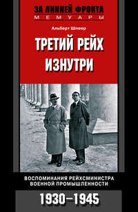 Шпеер, Альберт   - Третий рейх изнутри. Воспоминания рейхсминистра военной промышленности. 1930-1945