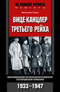 Папен, Франц фон  - Вице-канцлер Третьего рейха. Воспоминания политического деятеля гитлеровской Германии. 1933-1947