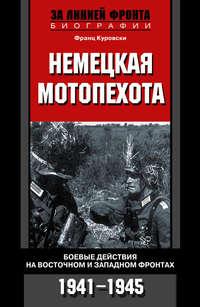 Куровски, Франц  - Немецкая мотопехота. Боевые действия на Восточном и Западном фронтах. 1941-1945