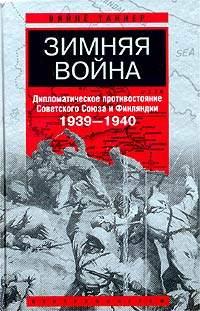 Таннер, Вяйнё  - Зимняя война. Дипломатическое противостояние Советского Союза и Финляндии. 1939-1940