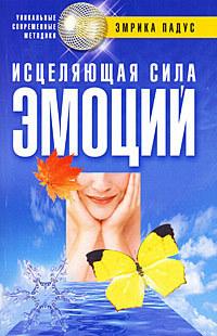 Обложка книги Исцеляющая сила эмоций, автор Падус, Эмрика