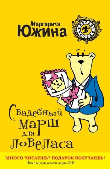 Маргарита Южина Свадебный марш для ловеласа