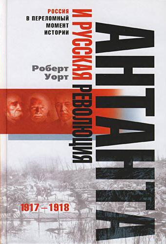Антанта и русская революция. 1917-1918 случается активно и целеустремленно
