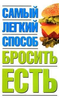 Наталья Никитина Самый легкий способ бросить есть как подписаться или купить журнал родноверие