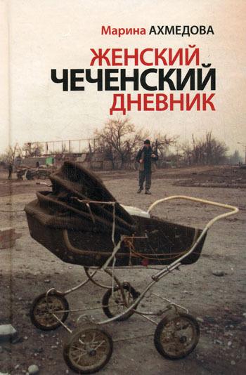 Марина Ахмедова - Женский чеченский дневник