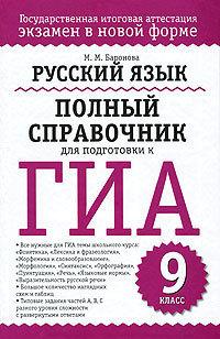 М. М. Баронова Русский язык. Полный справочник для подготовки к ГИА
