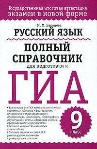 Баронова, М. М.  - Русский язык. Полный справочник для подготовки к ГИА