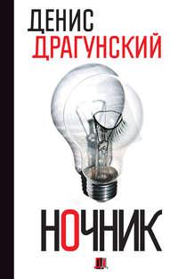 Драгунский, Денис  - Ночник. 365 микроновелл