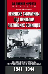 Макинтайр, Дональд  - Немецкие субмарины под прицелом английских эсминцев. Воспоминания капитана Королевских военно-морских сил. 1941-1944