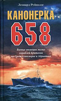 Скачать Канонерка 658. Боевые операции малых кораблей Британии на Средиземноморье и Адриатике быстро