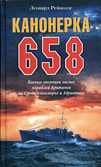 Рейнолдс, Леонард  - Канонерка 658. Боевые операции малых кораблей Британии на Средиземноморье и Адриатике