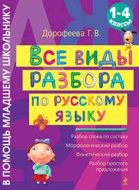 Дорофеева, Г. В.  - Все виды разбора по русскому языку: 1-4 классы