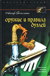 Гамильтон, Джозеф  - Оружие и правила дуэлей