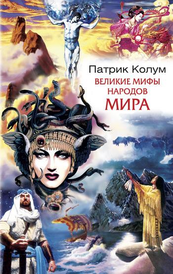 Патрик Колум Великие мифы народов мира мартиросова м мифы народов мира для детей
