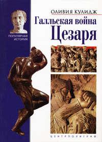 Кулидж, Оливия  - Галльская война Цезаря